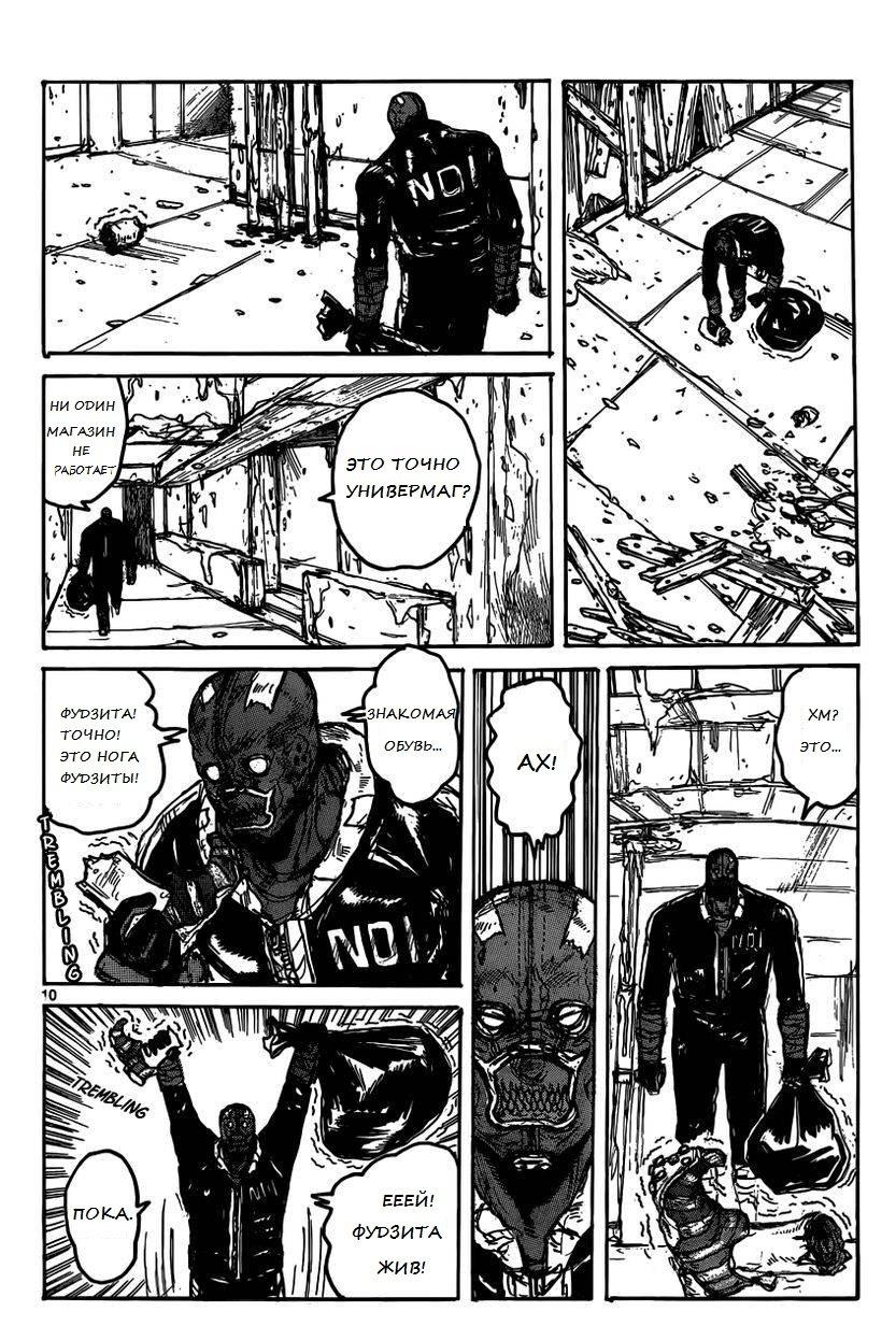 Манга Дорохедоро / Dorohedoro - Том 18 Глава 117 Страница 11