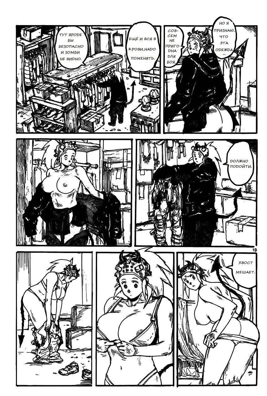 Манга Дорохедоро / Dorohedoro - Том 18 Глава 117 Страница 20