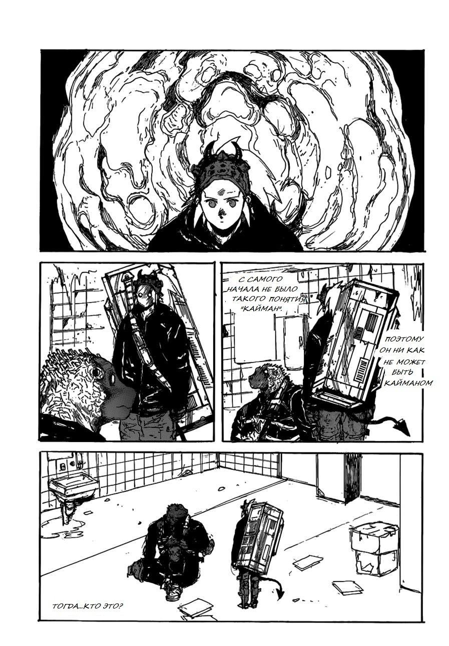 Манга Дорохедоро / Dorohedoro - Том 19 Глава 118 Страница 10