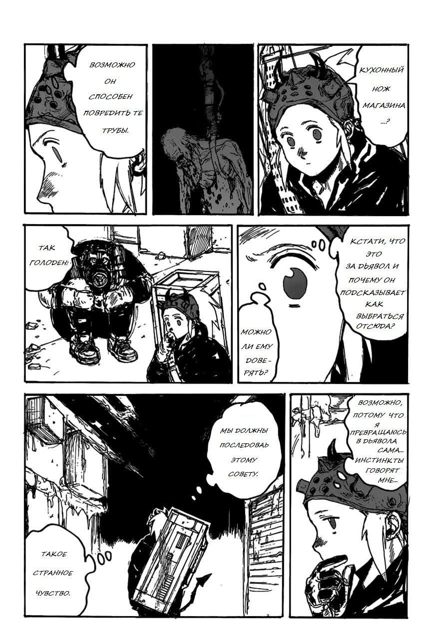 Манга Дорохедоро / Dorohedoro - Том 19 Глава 118 Страница 21