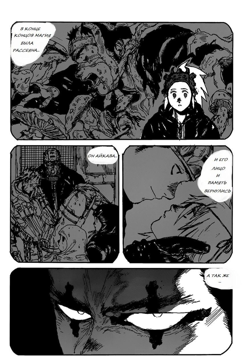 Манга Дорохедоро / Dorohedoro - Том 19 Глава 118 Страница 7