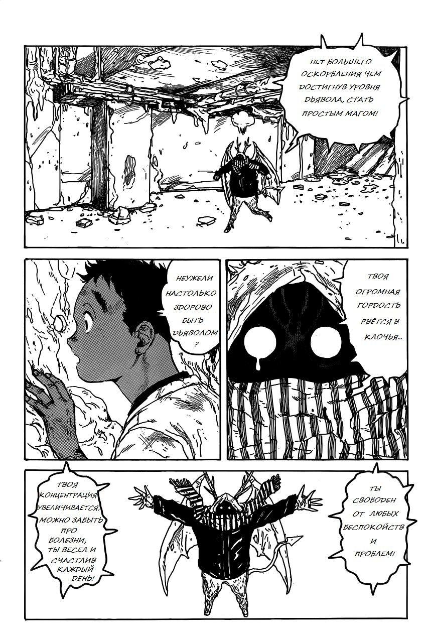 Манга Дорохедоро / Dorohedoro - Том 19 Глава 119 Страница 21