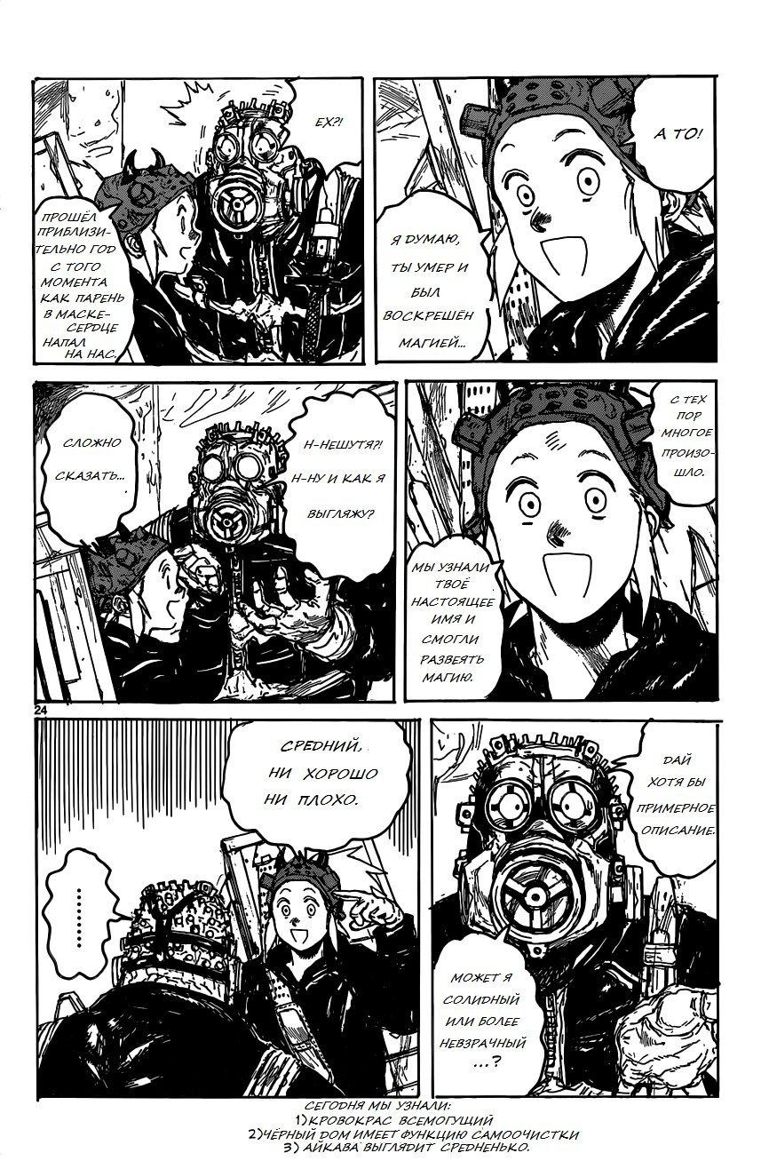 Манга Дорохедоро / Dorohedoro - Том 19 Глава 119 Страница 25