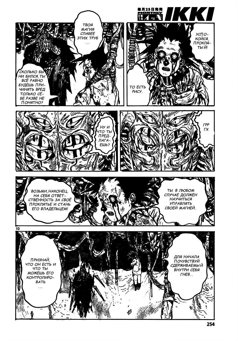 Манга Дорохедоро / Dorohedoro - Том 19 Глава 122 Страница 10