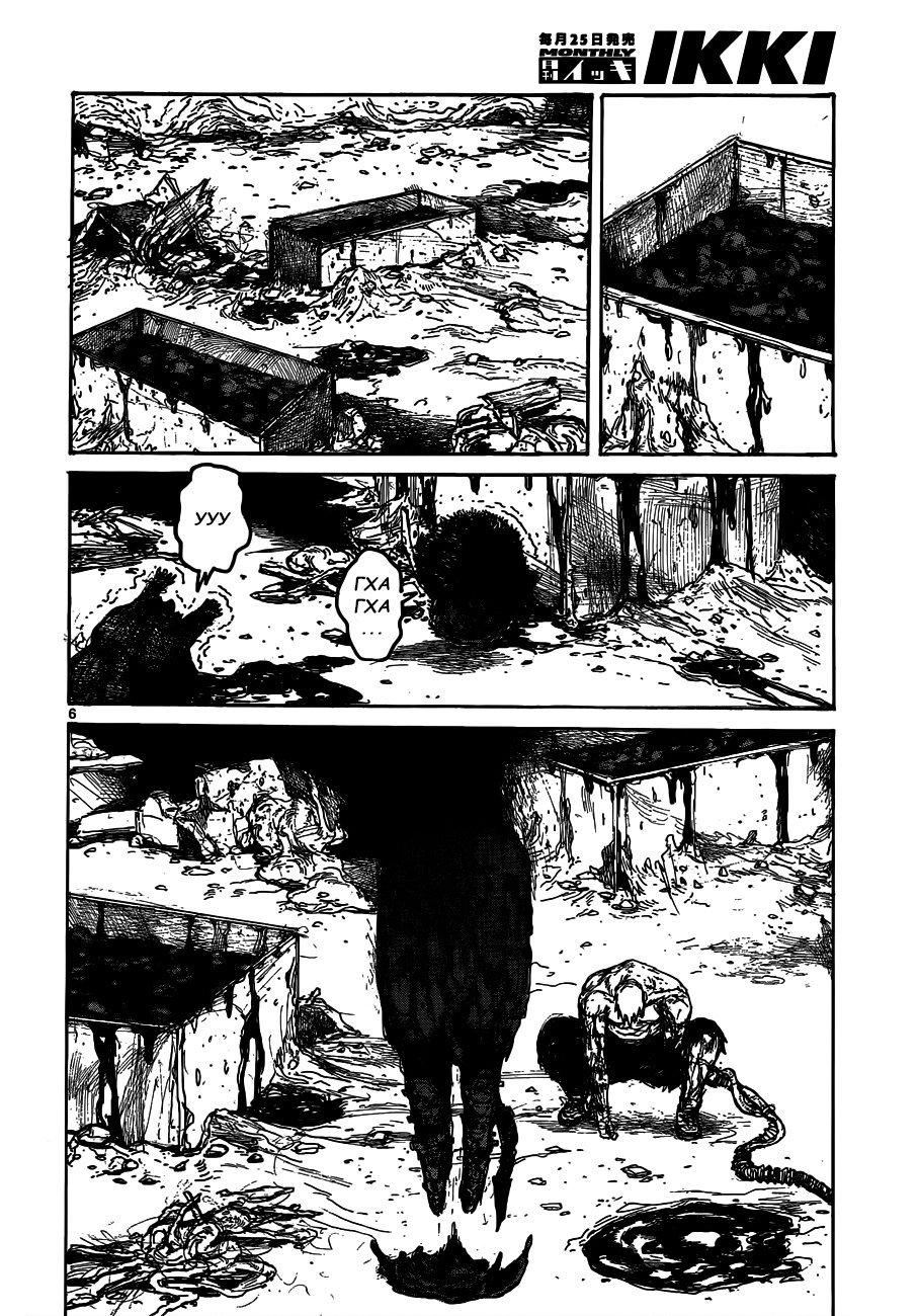 Манга Дорохедоро / Dorohedoro - Том 19 Глава 122 Страница 6