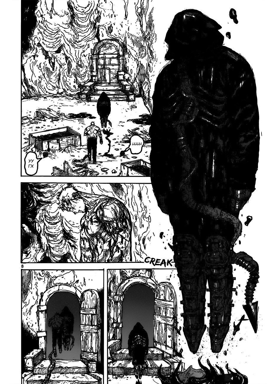 Манга Дорохедоро / Dorohedoro - Том 19 Глава 122 Страница 8