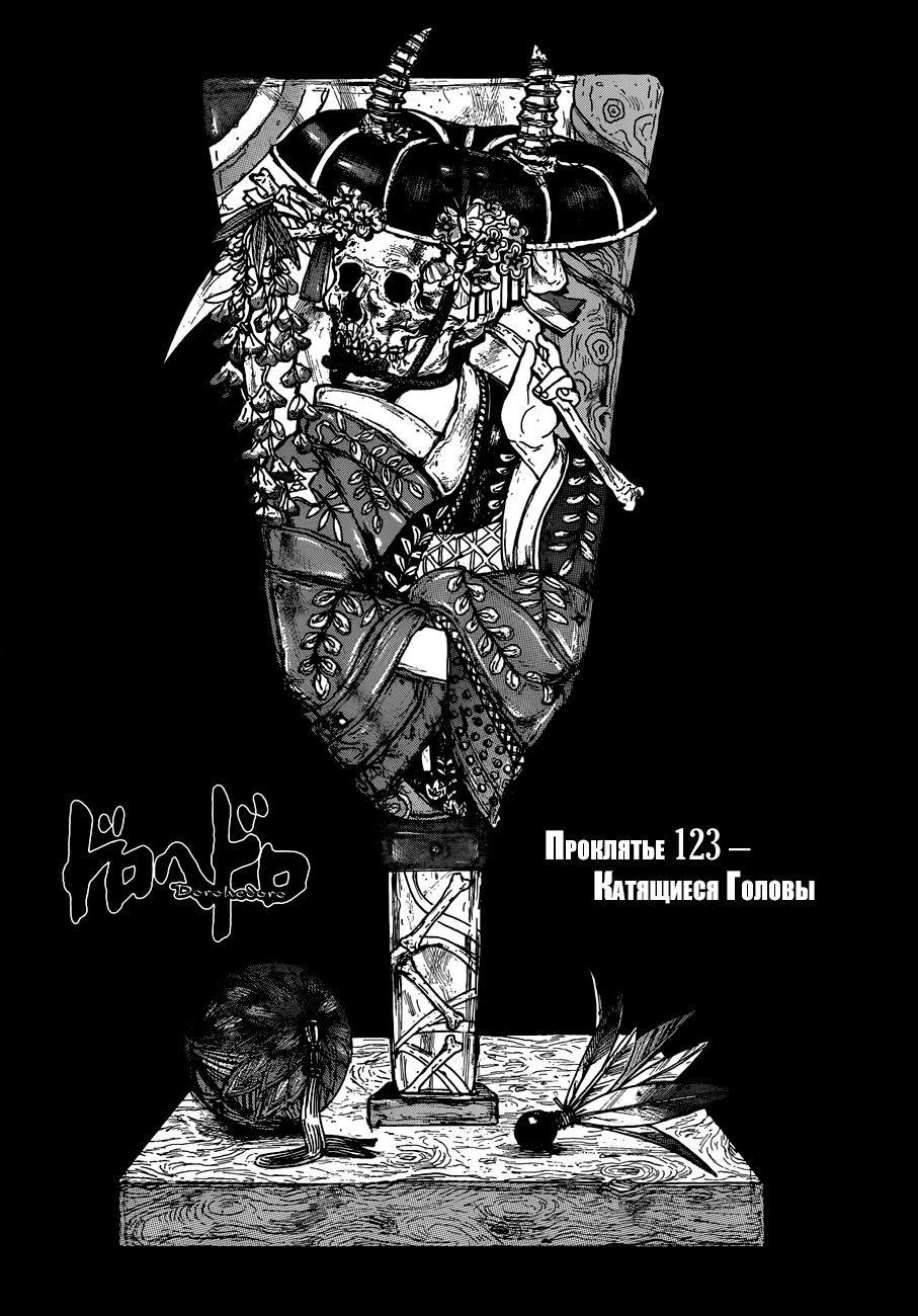 Манга Дорохедоро / Dorohedoro - Том 19 Глава 123 Страница 1