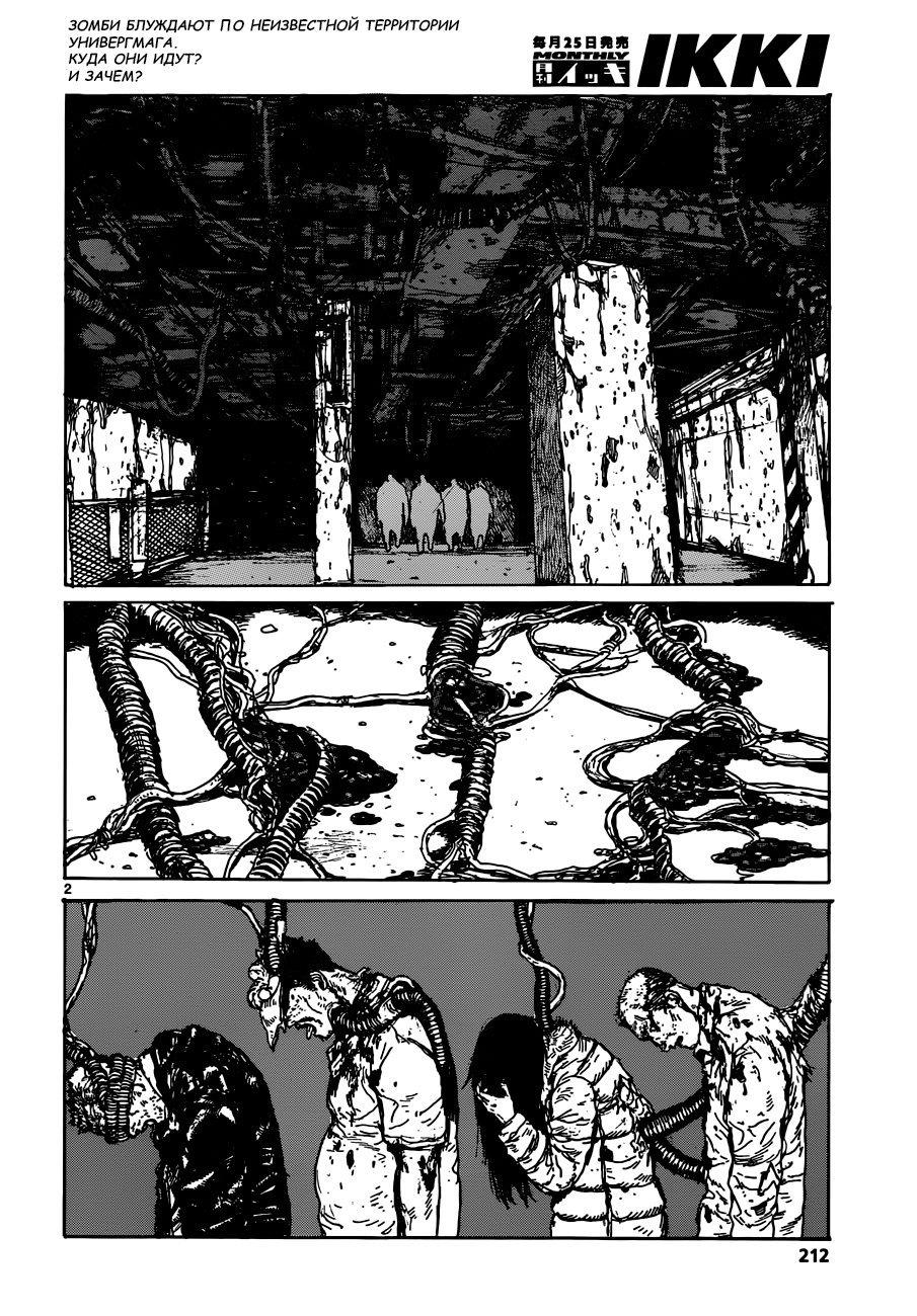 Манга Дорохедоро / Dorohedoro - Том 19 Глава 123 Страница 2
