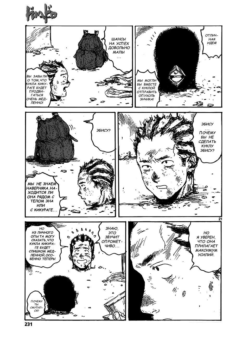 Манга Дорохедоро / Dorohedoro - Том 19 Глава 123 Страница 21
