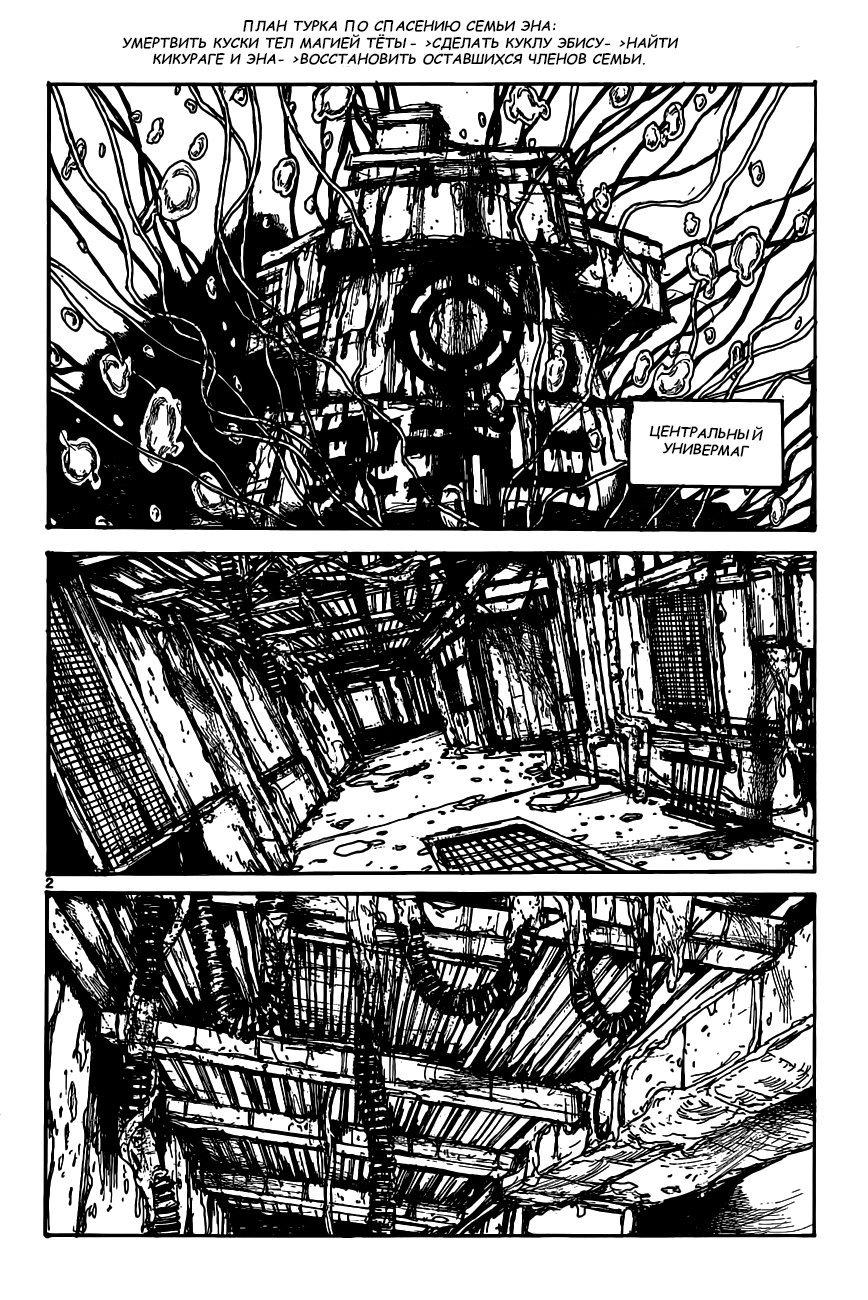 Манга Дорохедоро / Dorohedoro - Том 19 Глава 125 Страница 2