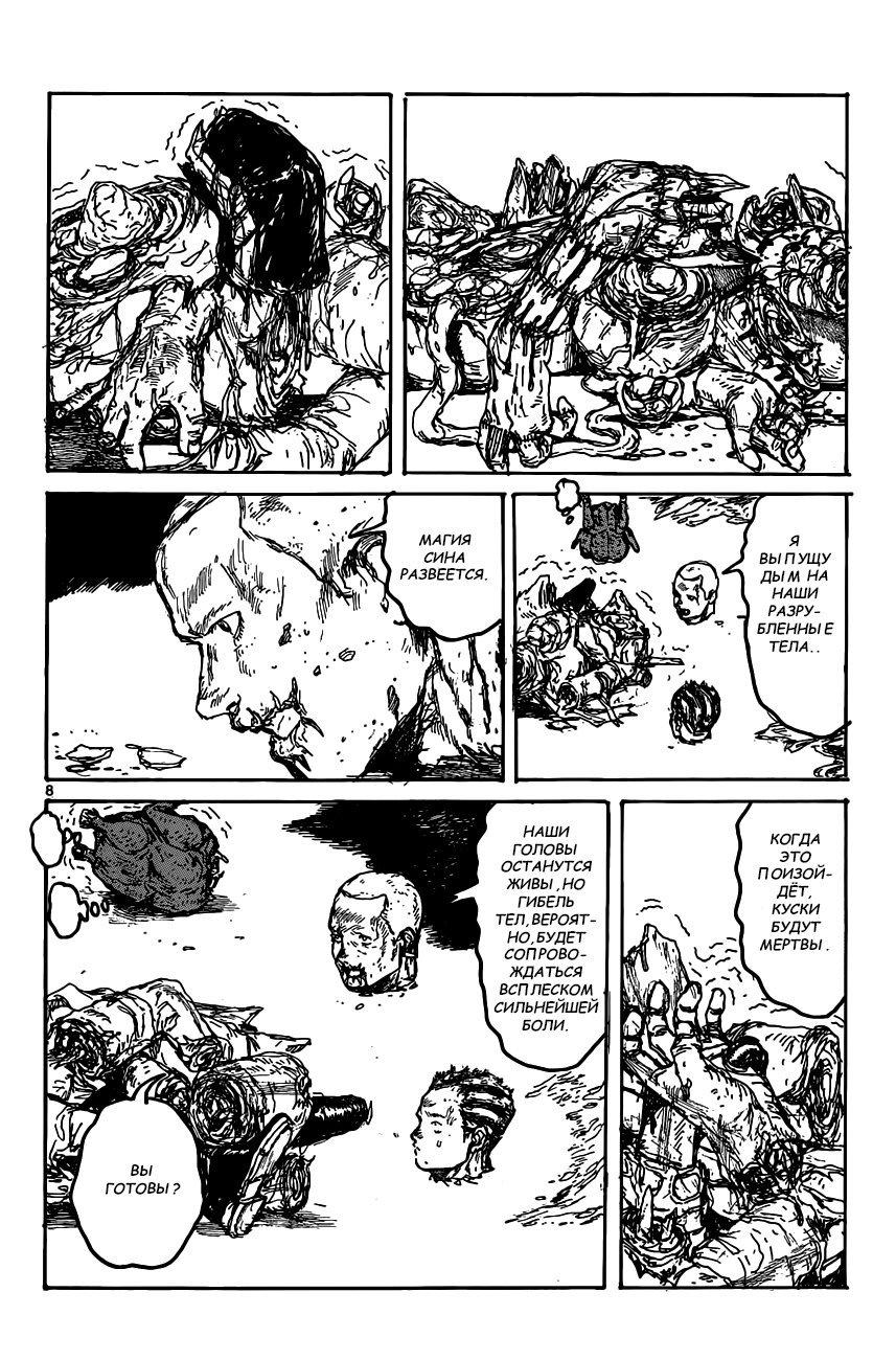 Манга Дорохедоро / Dorohedoro - Том 19 Глава 125 Страница 8