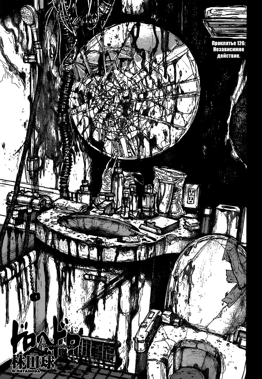 Манга Дорохедоро / Dorohedoro - Том 19 Глава 126 Страница 1