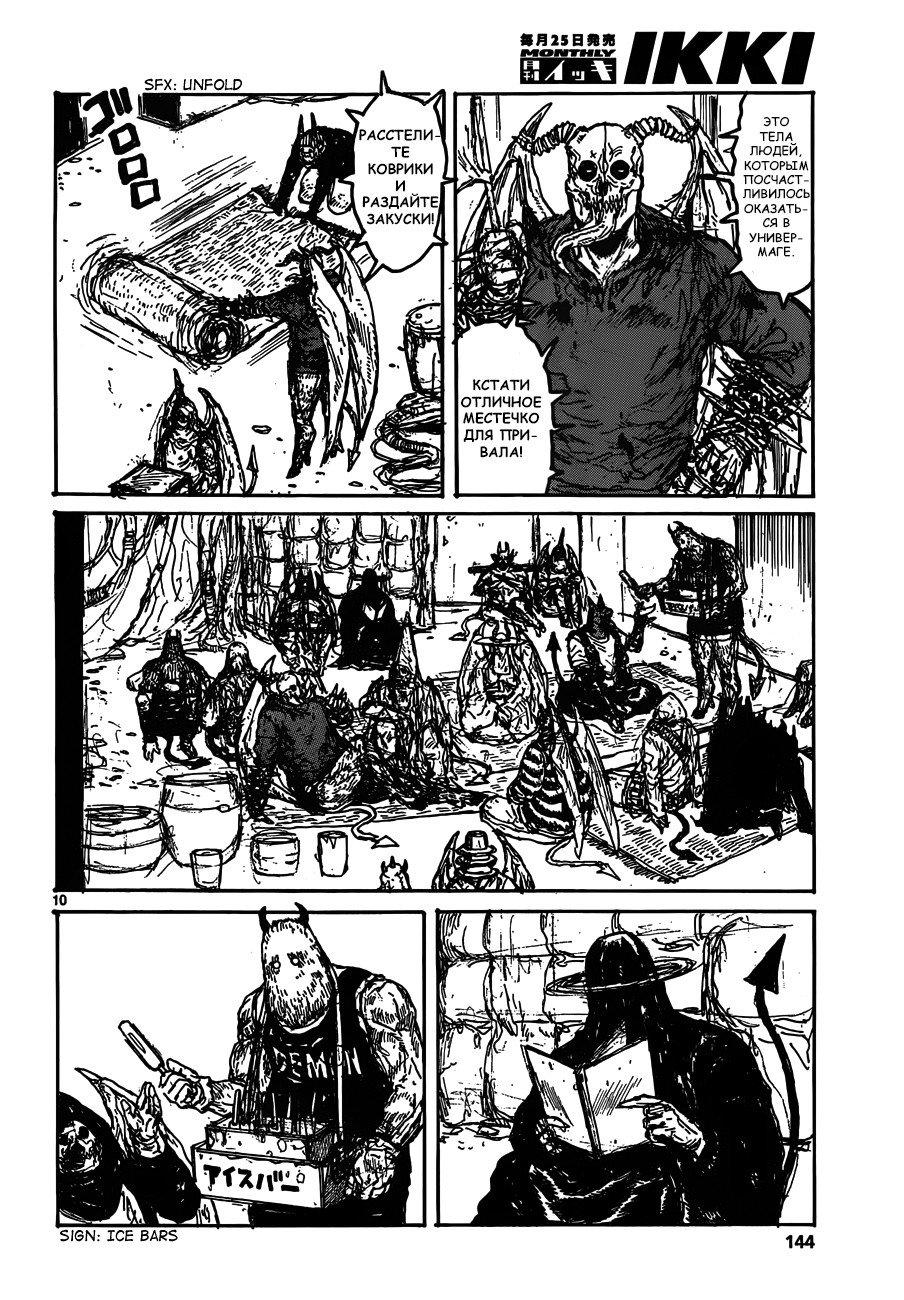 Манга Дорохедоро / Dorohedoro - Том 19 Глава 126 Страница 10