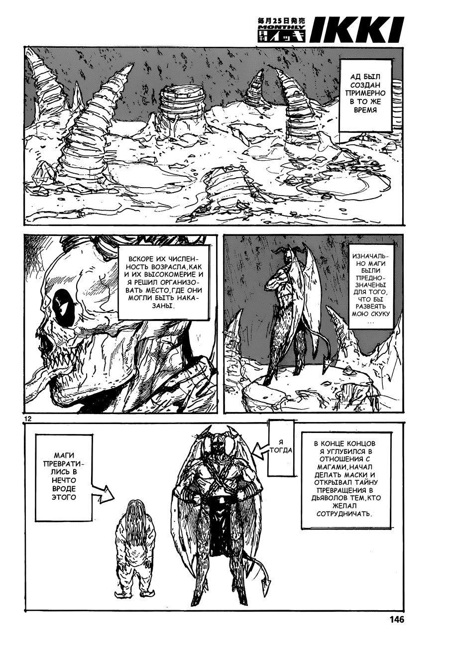 Манга Дорохедоро / Dorohedoro - Том 19 Глава 126 Страница 12