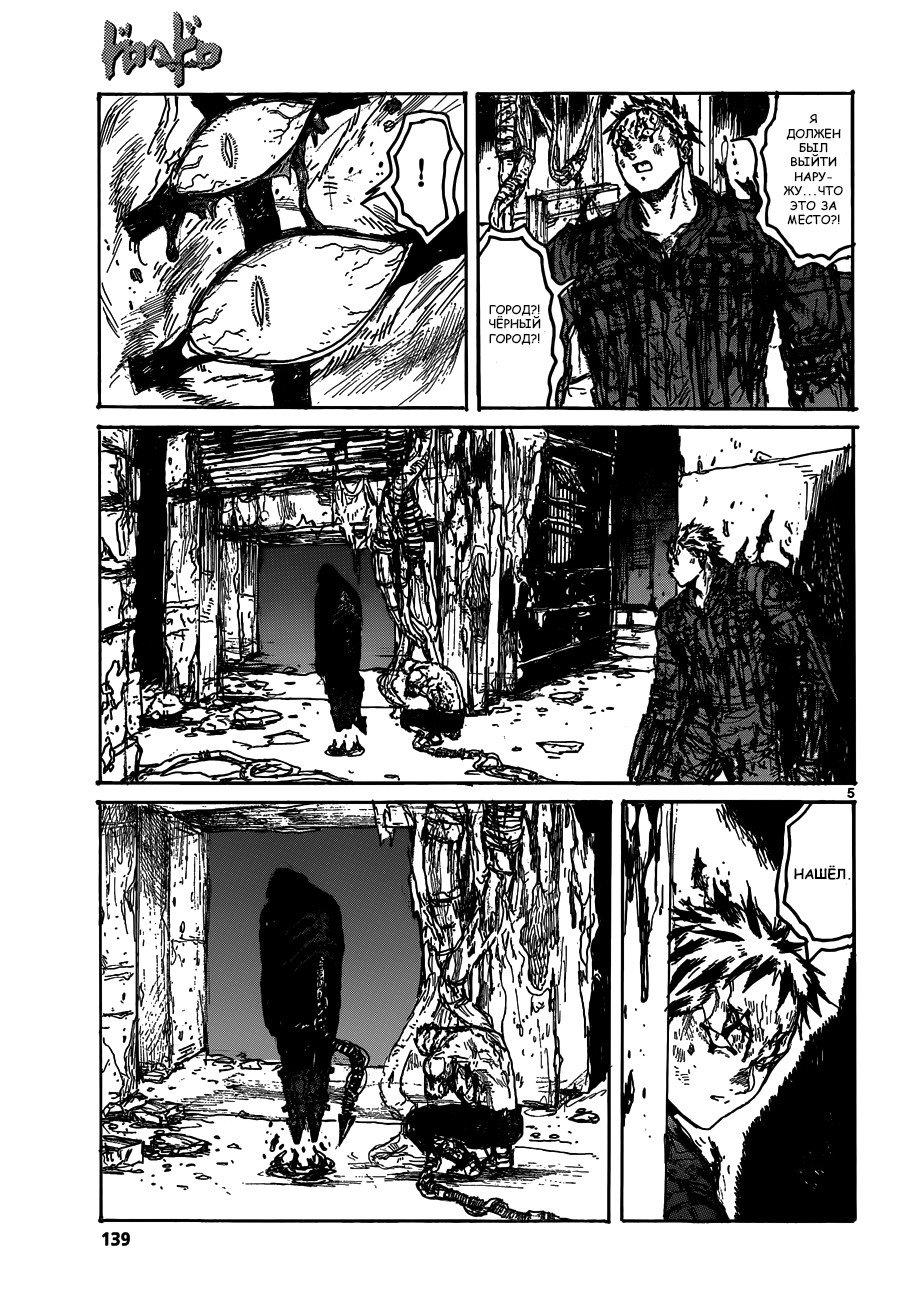 Манга Дорохедоро / Dorohedoro - Том 19 Глава 126 Страница 5