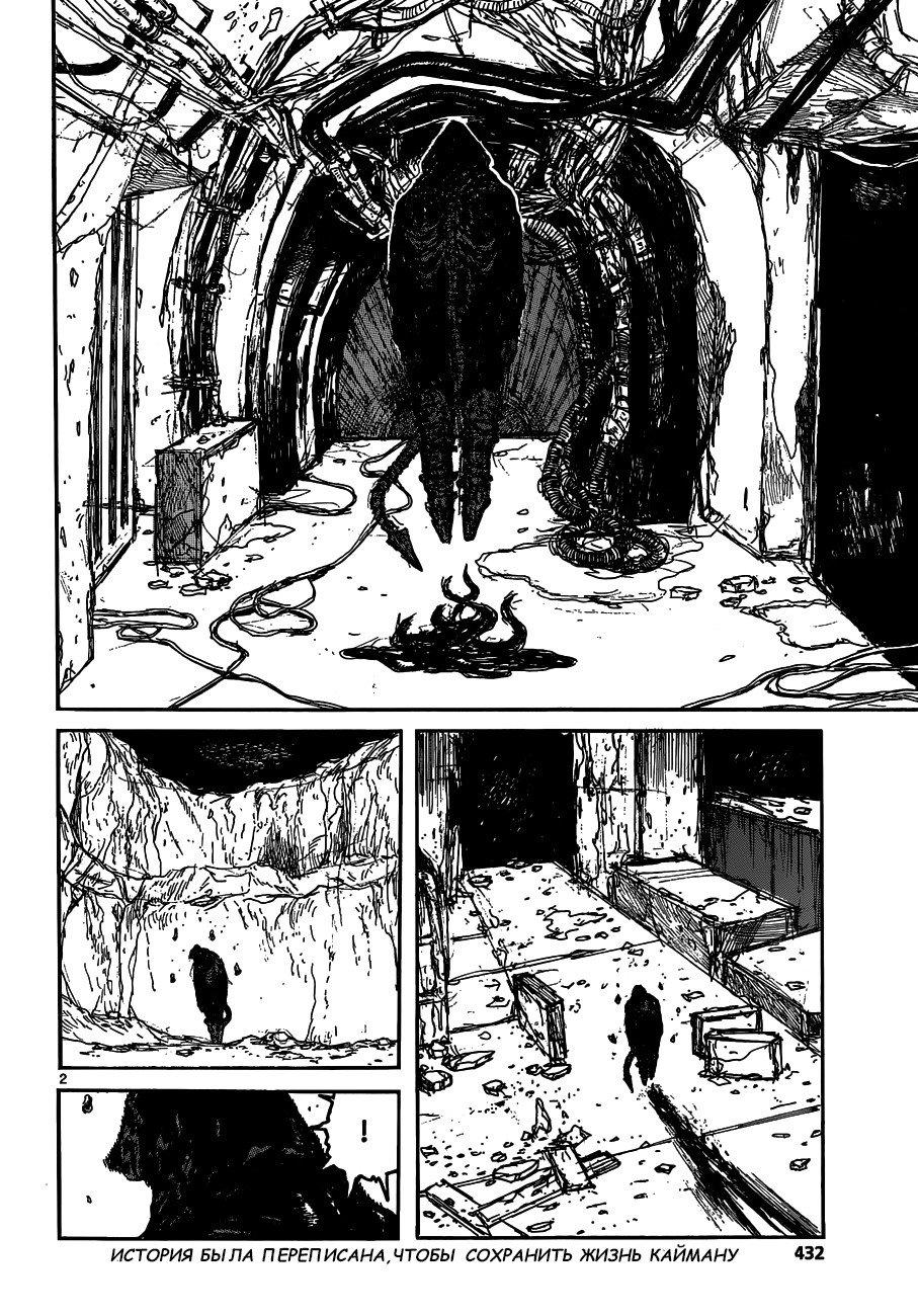 Манга Дорохедоро / Dorohedoro - Том 19 Глава 127 Страница 2