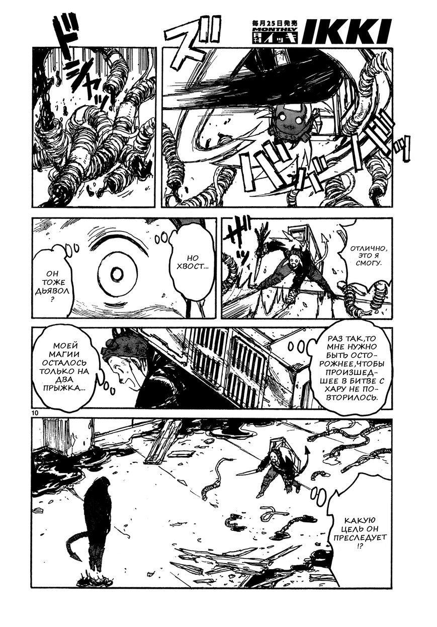 Манга Дорохедоро / Dorohedoro - Том 20 Глава 129 Страница 10