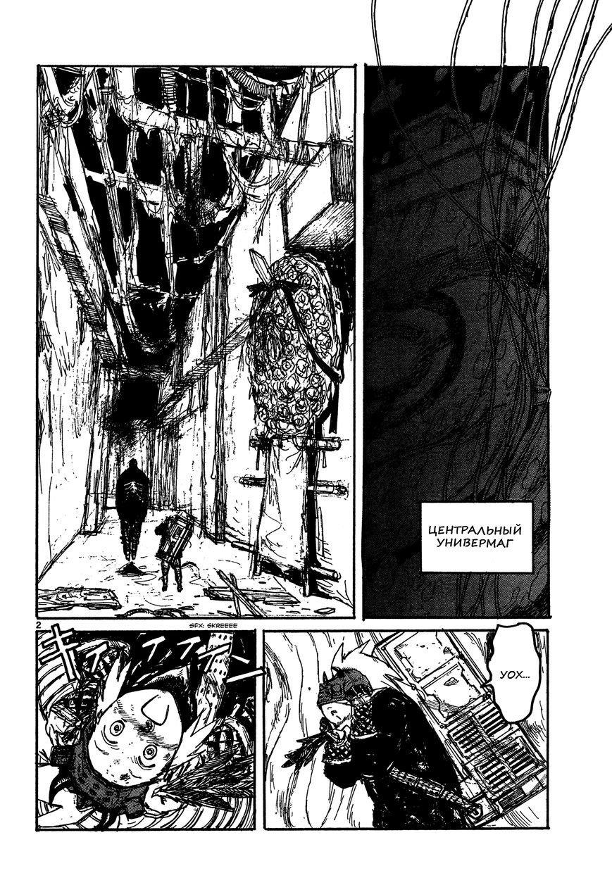 Манга Дорохедоро / Dorohedoro - Том 20 Глава 130 Страница 2