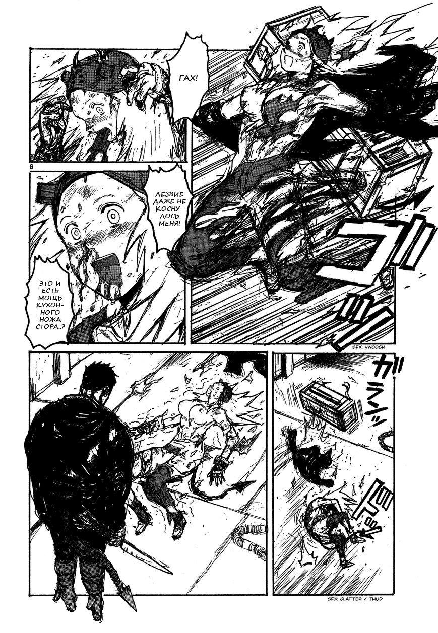 Манга Дорохедоро / Dorohedoro - Том 20 Глава 130 Страница 6