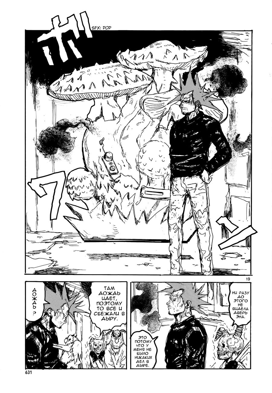 Манга Дорохедоро / Dorohedoro - Том 20 Глава 132 Страница 19