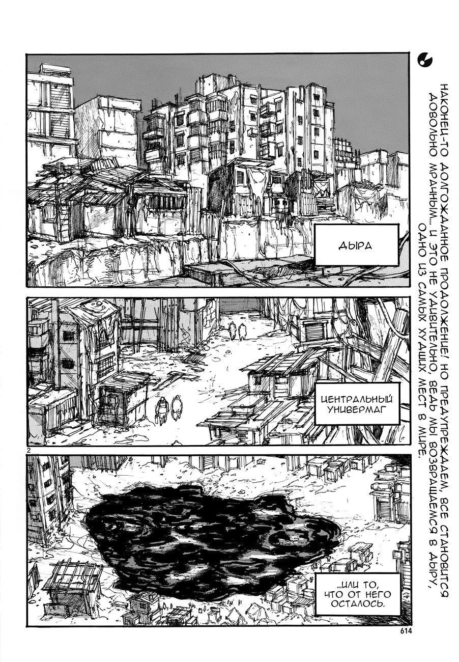 Манга Дорохедоро / Dorohedoro - Том 20 Глава 132 Страница 2