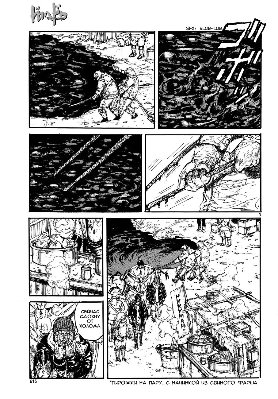 Манга Дорохедоро / Dorohedoro - Том 20 Глава 132 Страница 3