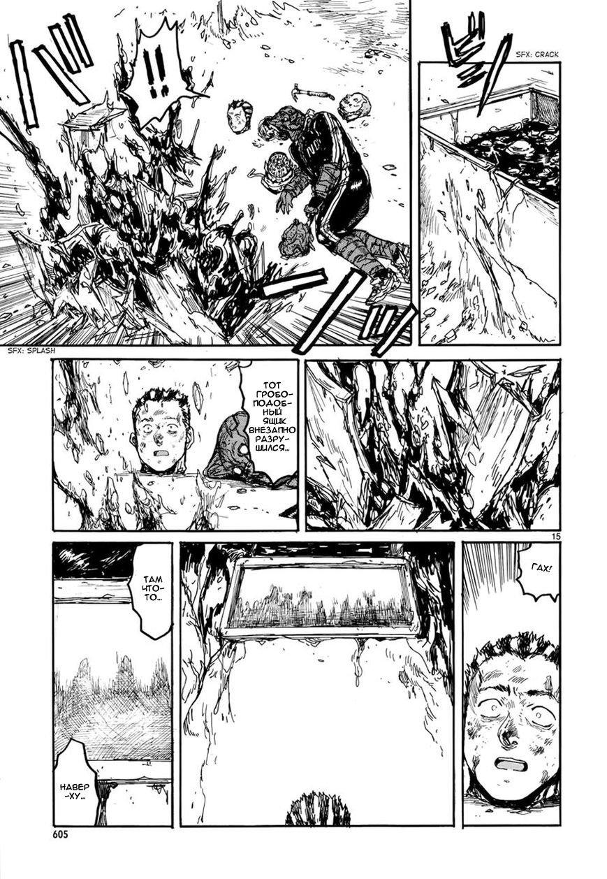 Манга Дорохедоро / Dorohedoro - Том 20 Глава 133 Страница 16