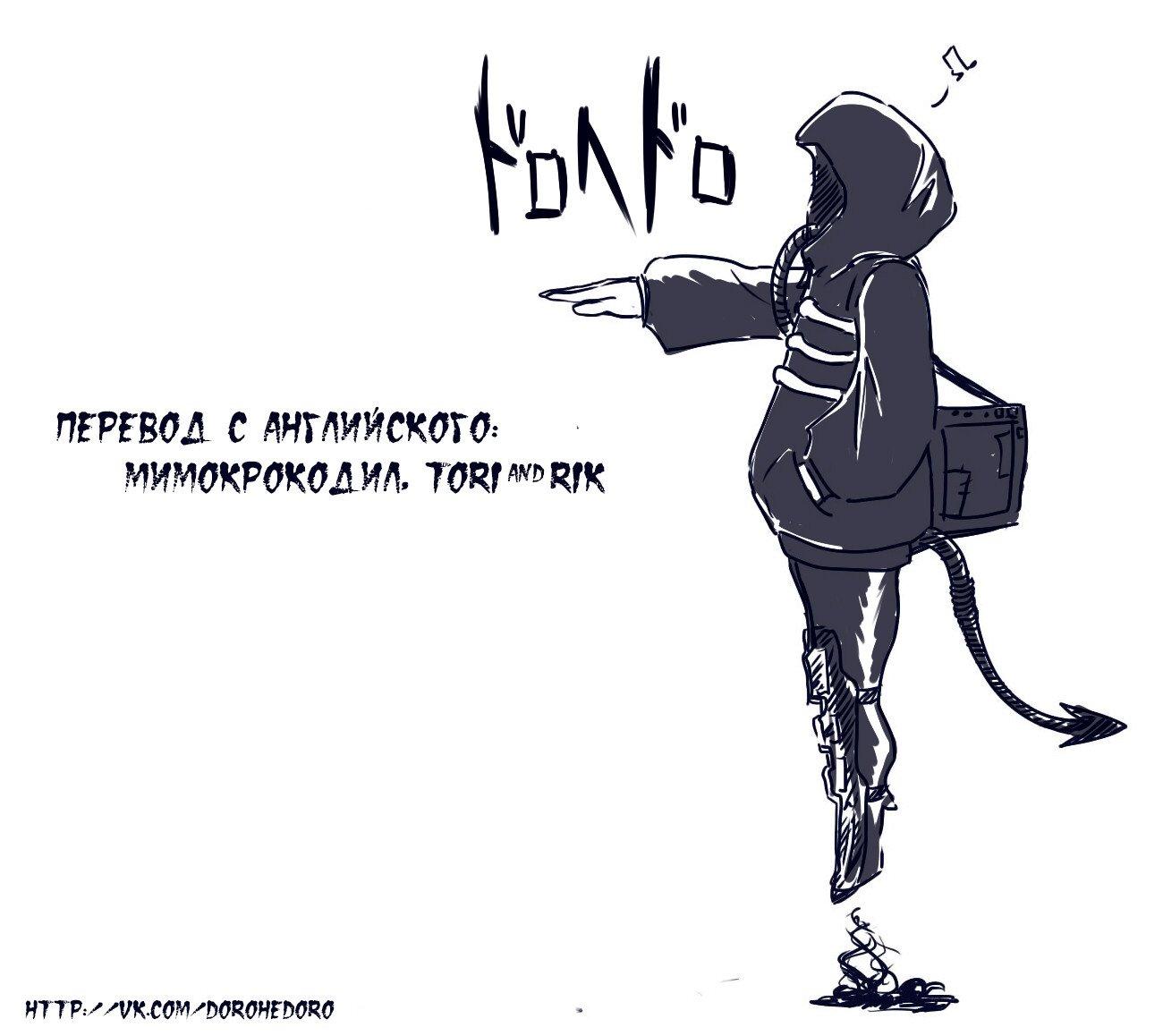 Манга Дорохедоро / Dorohedoro - Том 20 Глава 133 Страница 26