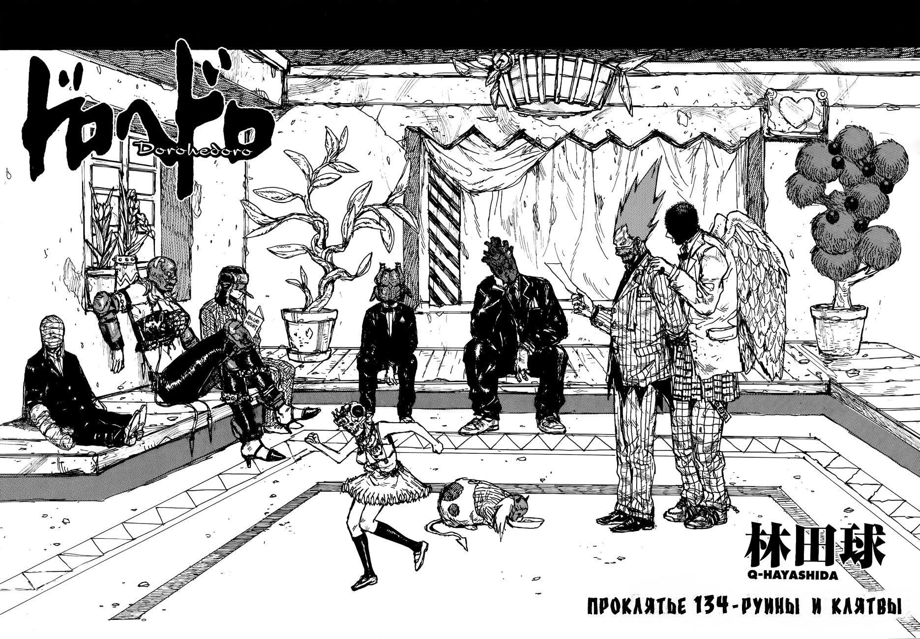 Манга Дорохедоро / Dorohedoro - Том 20 Глава 134 Страница 1