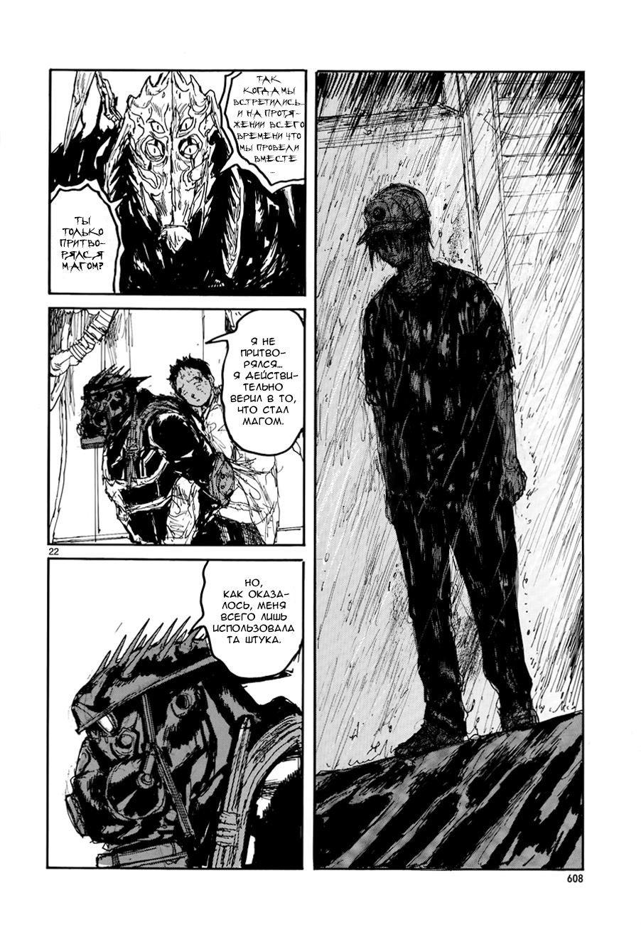 Манга Дорохедоро / Dorohedoro - Том 20 Глава 134 Страница 22