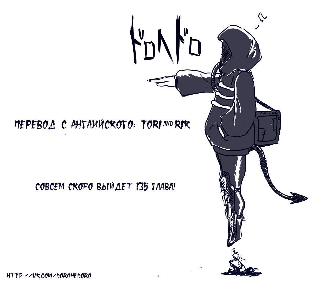 Манга Дорохедоро / Dorohedoro - Том 20 Глава 134 Страница 25