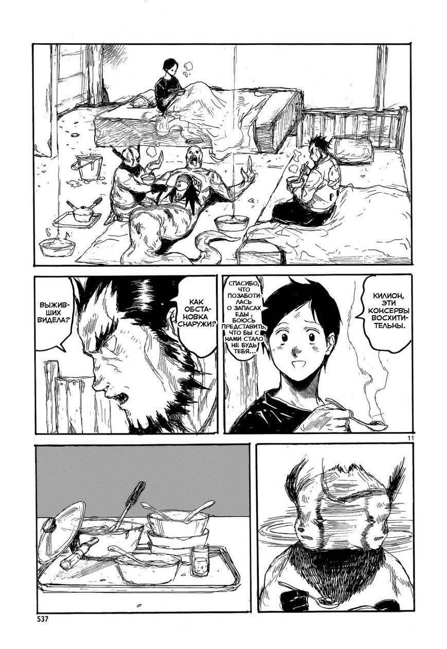 Манга Дорохедоро / Dorohedoro - Том 21 Глава 138 Страница 14