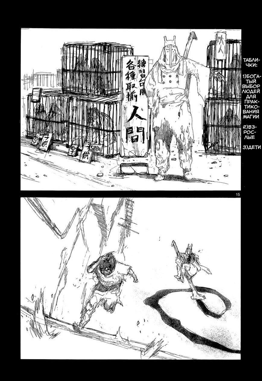 Манга Дорохедоро / Dorohedoro - Том 21 Глава 138 Страница 18
