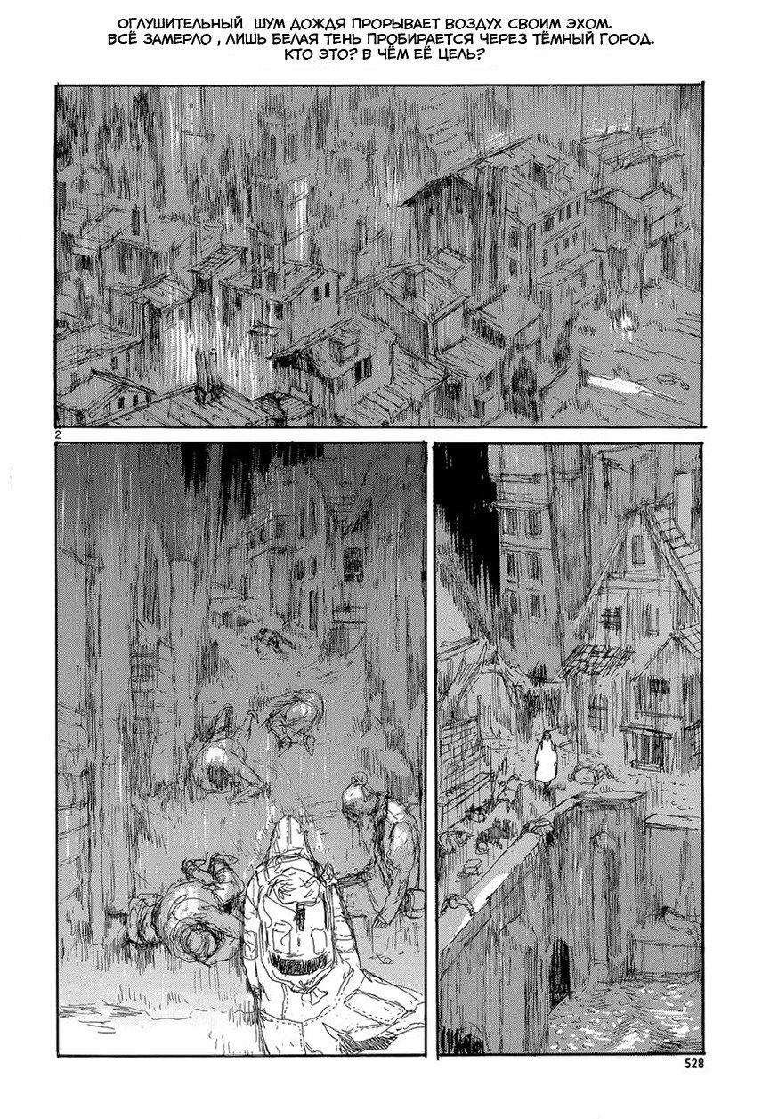 Манга Дорохедоро / Dorohedoro - Том 21 Глава 138 Страница 5