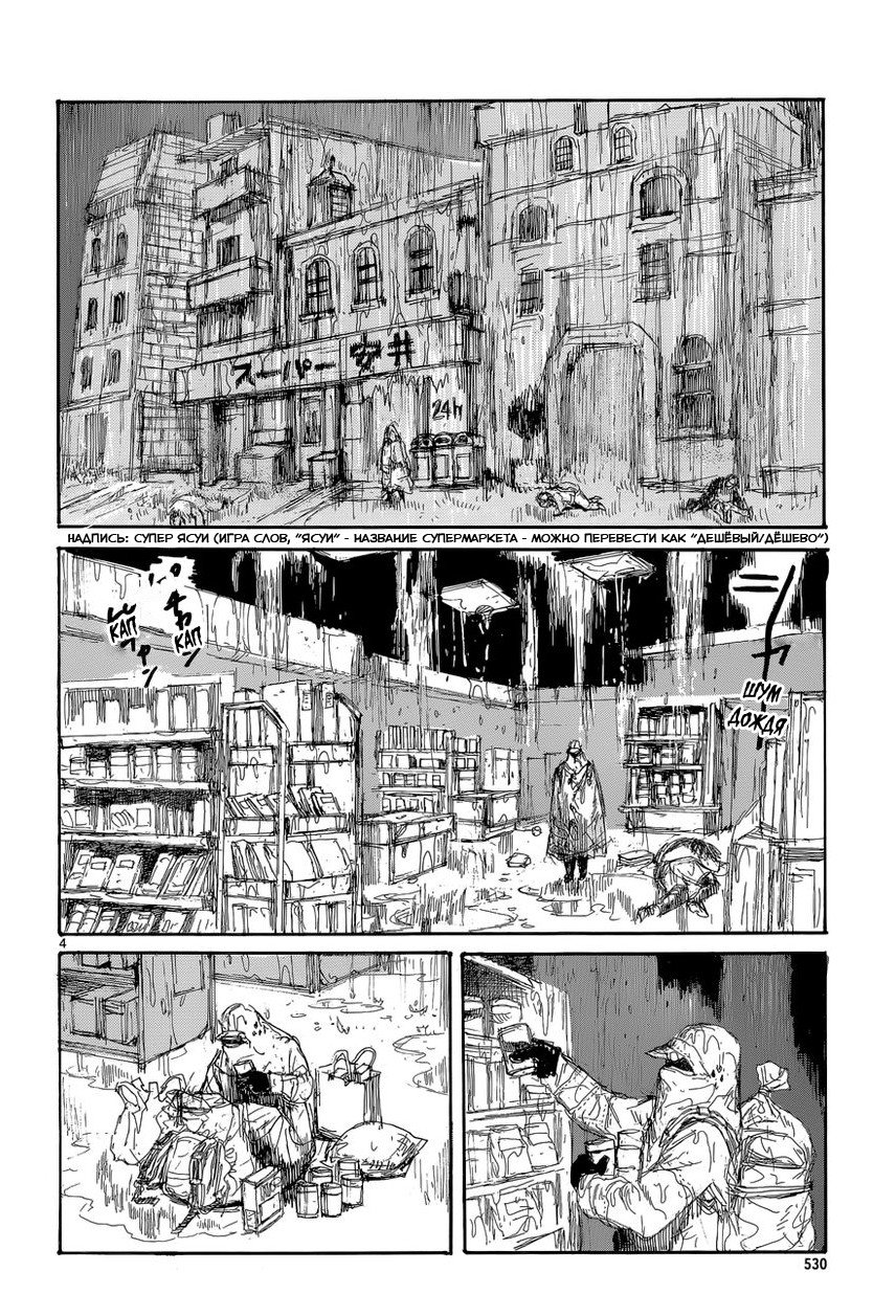 Манга Дорохедоро / Dorohedoro - Том 21 Глава 138 Страница 7