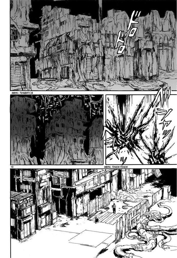 Манга Дорохедоро / Dorohedoro - Том 21 Глава 139 Страница 11