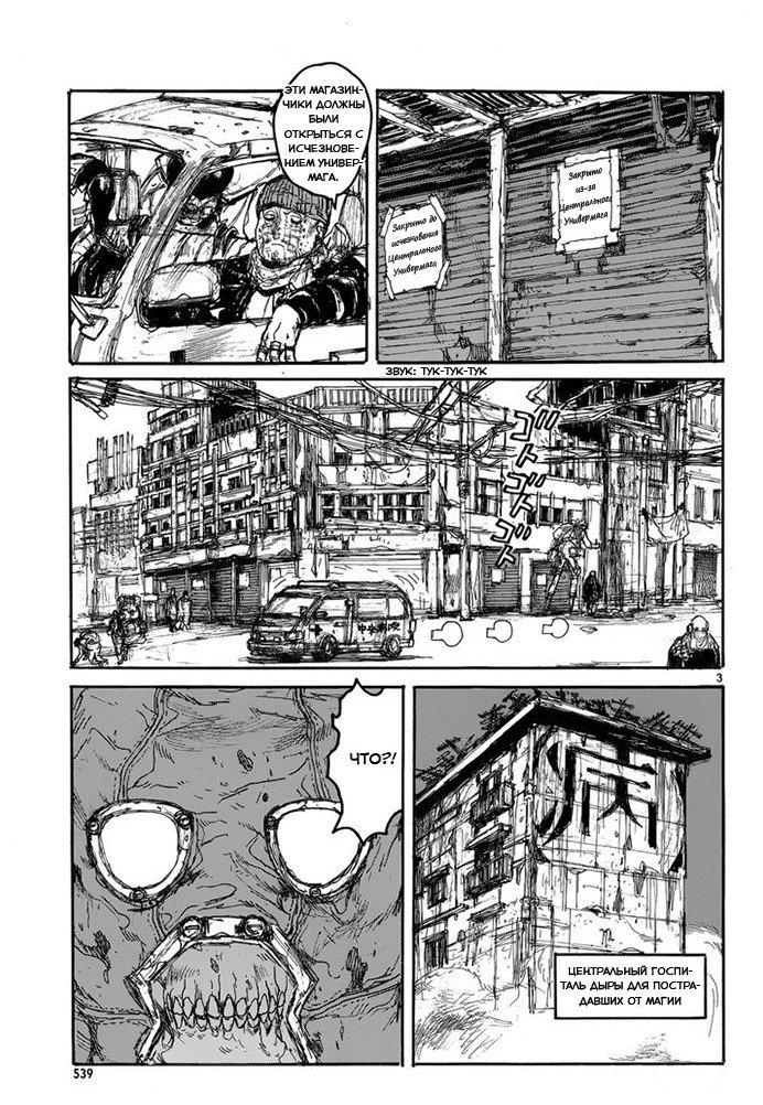 Манга Дорохедоро / Dorohedoro - Том 21 Глава 139 Страница 4