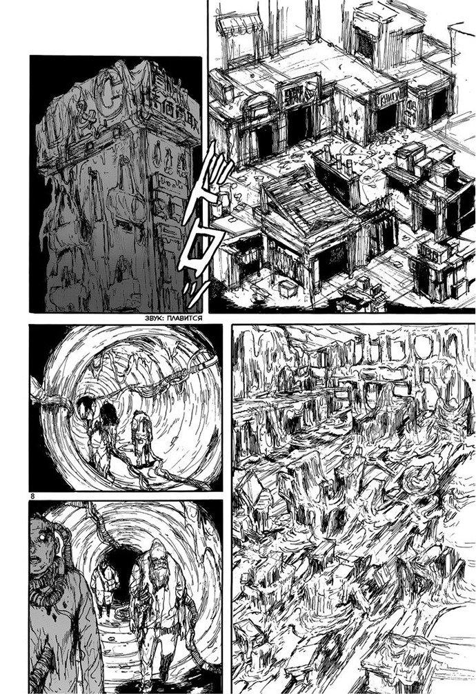 Манга Дорохедоро / Dorohedoro - Том 21 Глава 139 Страница 9