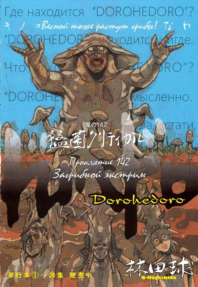 Манга Дорохедоро / Dorohedoro - Том 21 Глава 142 Страница 2
