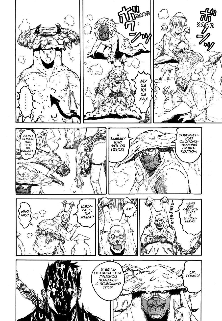 Манга Дорохедоро / Dorohedoro - Том 21 Глава 142 Страница 22