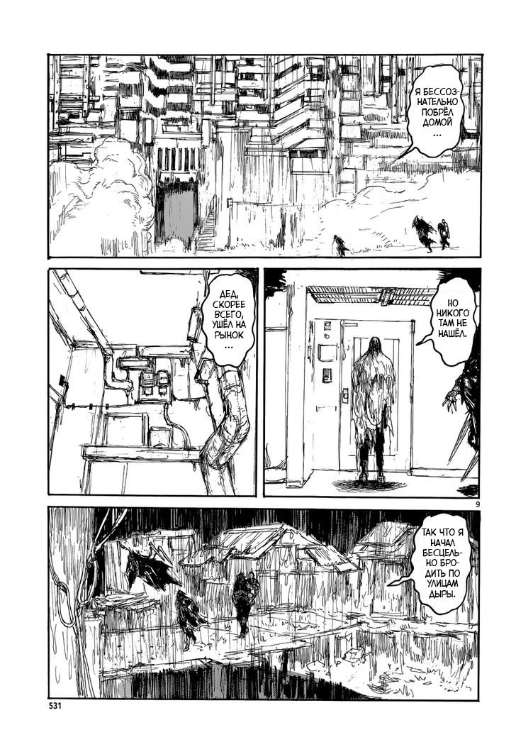 Манга Дорохедоро / Dorohedoro - Том 21 Глава 143 Страница 10