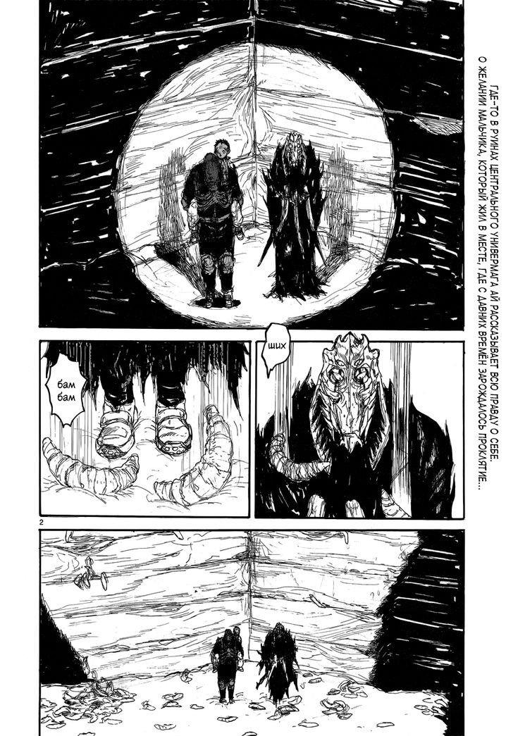 Манга Дорохедоро / Dorohedoro - Том 21 Глава 143 Страница 3