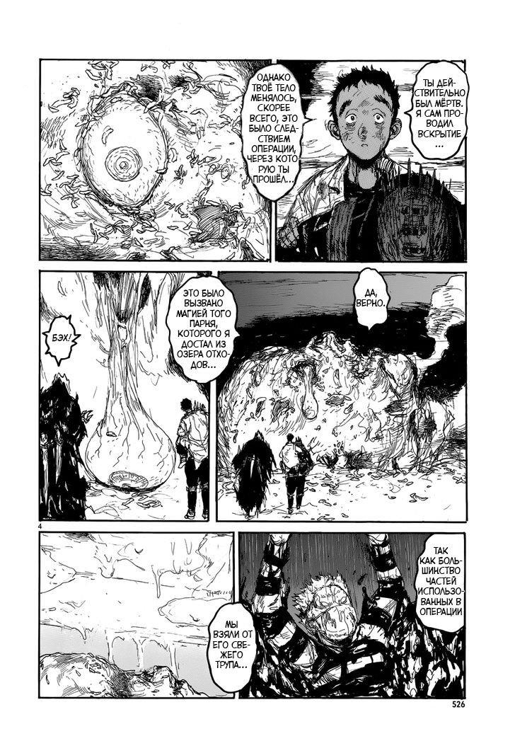 Манга Дорохедоро / Dorohedoro - Том 21 Глава 143 Страница 5
