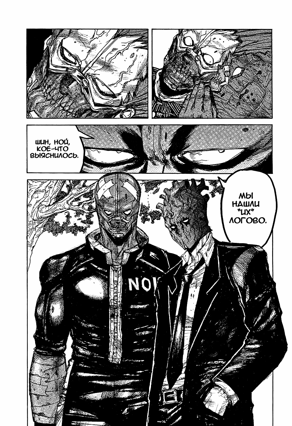 Манга Дорохедоро / Dorohedoro - Том 3 Глава 15 Страница 4