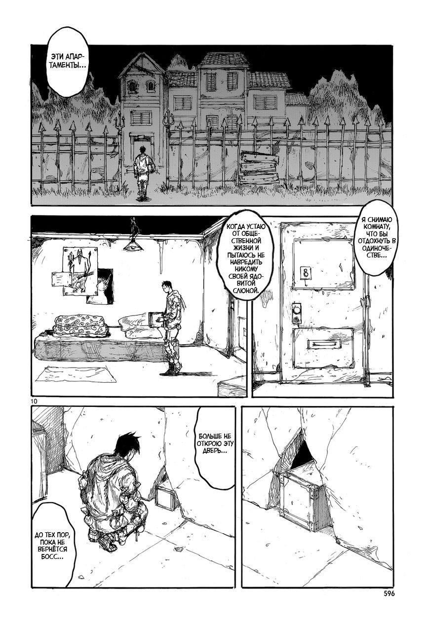 Манга Дорохедоро / Dorohedoro - Том 21 Глава 144 Страница 10