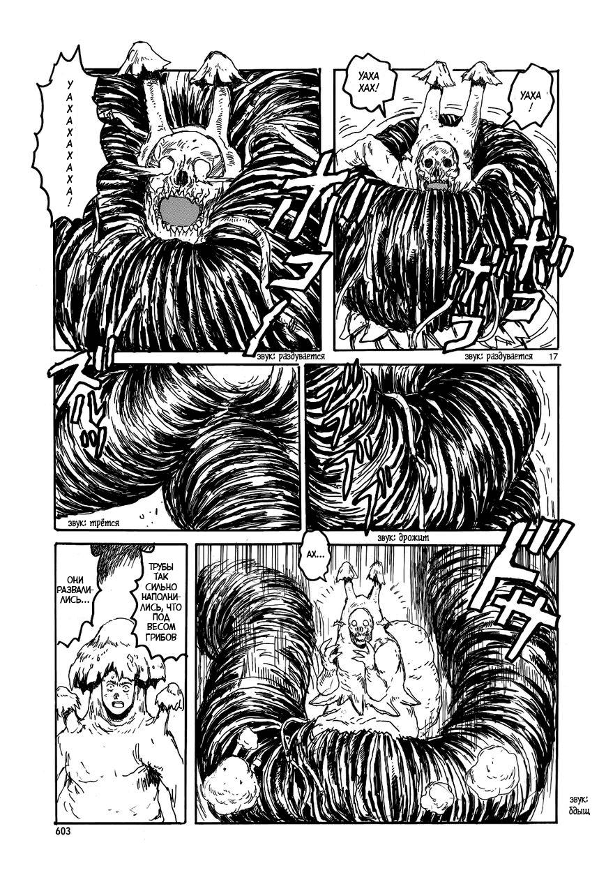 Манга Дорохедоро / Dorohedoro - Том 21 Глава 144 Страница 17
