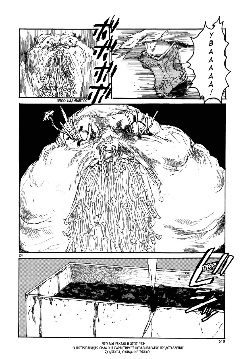 Манга Дорохедоро / Dorohedoro - Том 21 Глава 144 Страница 23