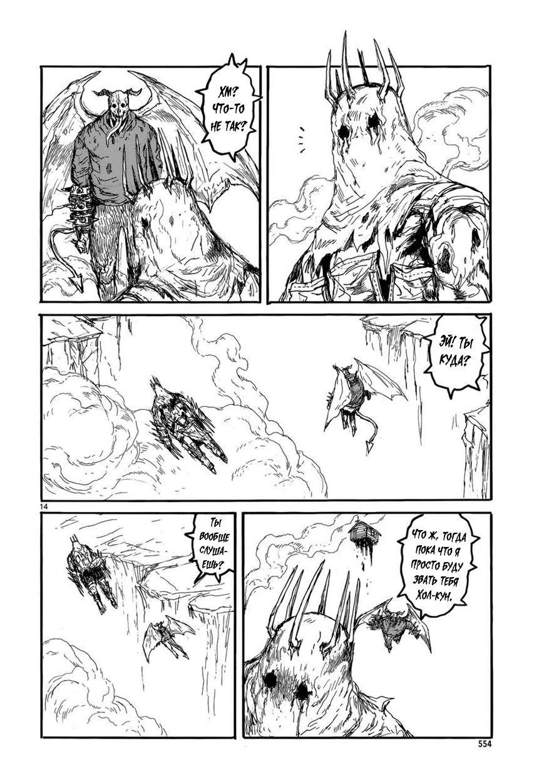 Манга Дорохедоро / Dorohedoro - Том 22 Глава 148 Страница 16