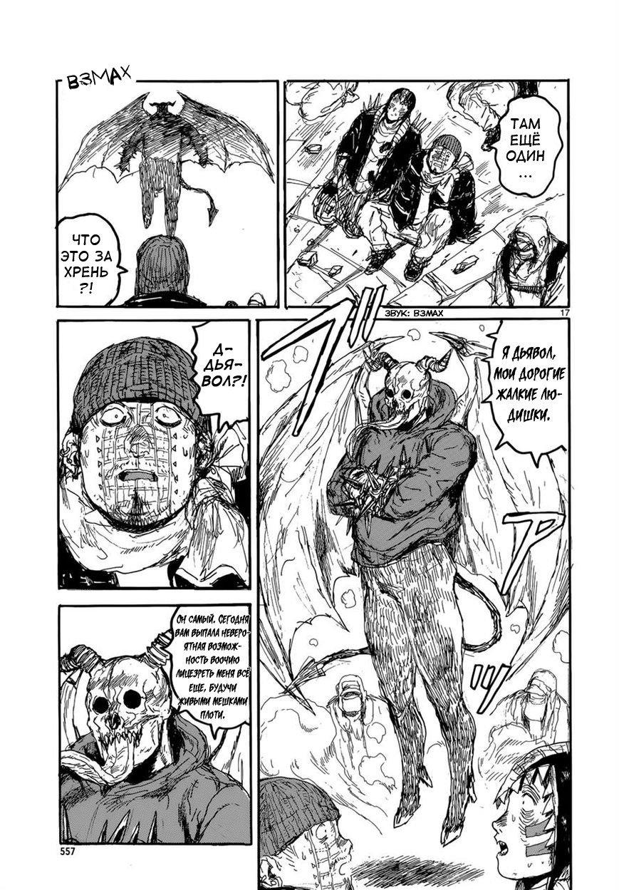 Манга Дорохедоро / Dorohedoro - Том 22 Глава 148 Страница 19