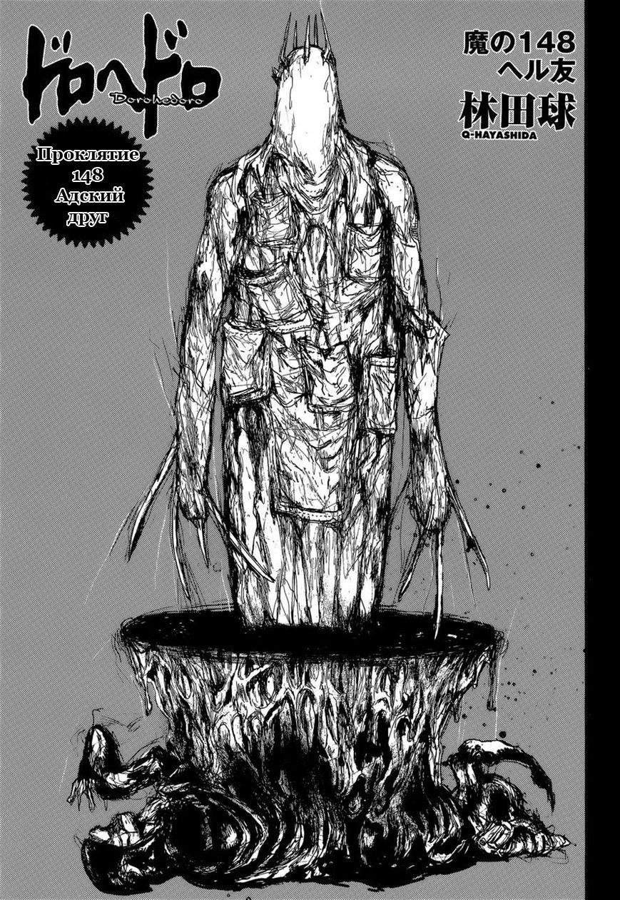 Манга Дорохедоро / Dorohedoro - Том 22 Глава 148 Страница 3